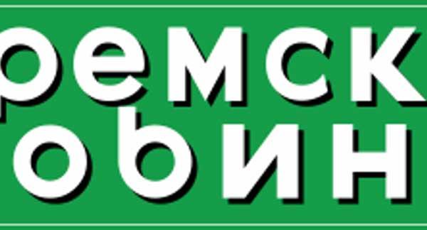 Sremske Novine izabrale najbolje sportiste Srema